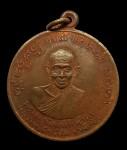 เหรียญหลวงปู่ศุข บล็อคเสาร์ห้า
