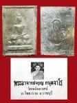 พระหลวงพ่อจรูญ  วัดเฉลิมอาสน์  ราชบุรี  พิมพ์ใหญ่