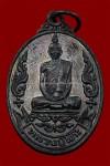 เหรียญเยือนอินเดีย หลวงปู่โต๊ะ วัดประดู่ฉิมพลี ปี2519
