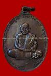 เหรียญทูลเกล้า พ่อท่านคลิ้ง วัดถลุงทอง จ.นครศรีธรรมราช ปี๒๑