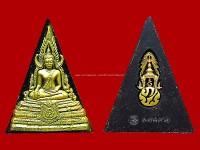 ชินราช ภปร.ทองคำ