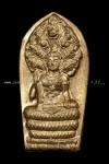 ปรกองค์พ่อจตุคามรามเทพ รุ่นแรก ปี2543 (2)