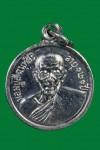 เหรียญหลวงปู่สี รุ่นแรก วัดเขาถ้ำบุญนาค ปี2514 เนื้ออัลปาก้า