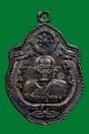 เหรียญมังกร หลวงปู่หมุน วัดป่าหนองหล่ม ปี43 เนื้อทองแดงรมดำ