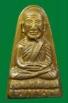 หลวงปู่ทวด ปี2524 วัดช้างให้ เนื้อทองเหลืองเปลือย หลังสามจุด บล๊อคหน้า ท  กรรมการ หูจุด