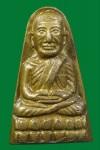 หลวงปู่ทวด ปี2524 วัดช้างให้ เนื้อทองเหลืองเปลีอย หลังสามจุด บล๊อคหน้า ท กรรมการ หูไม่จุด