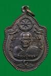 เหรียญมังกรคู่ หลวงปู่หมุน วัดป่าหนองหล่ม ปี2543 เนื้อทองแดง