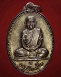 เหรียญ ลพ.ยงยุทธ วัดเขาไม้แดง ปี16 เนื้อทองแดงกะไหล่เงิน