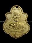 เหรียญอุปัชฌา ถัน ปี2468 กะไหล่ทองสวยๆ