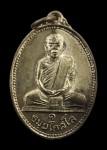 เหรียญ ลพ.ยงยุทธ วัดเขาไม้แดง รุ่นแรก ปี2516 หลังยันต์ประจุธาตุ