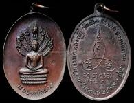 เหรียญนาคปรก รุ่นแรก ปี2519 ลพ.ม่น วัดเนินตามาก