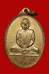 เหรียญ ลพ.ยงยุทธ วัดเขาไม้แดง รุ่นแรก กะไหล่ทอง