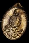 เหรียญ ลพ.ยงยุทธ รุ่นแรก กะไหล่ทอง สวยๆ