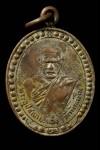 เหรียญหลวงพ่อแฉ่ง วัดพิกุลเงิน รุ่นแรก