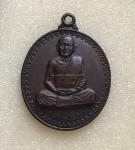 เหรียญหลวงปู่ฝั้น อาจาโร