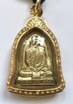 เหรียญ ระฆังข้างเม็ด100ปี อาจารย์มั่น ปี2514 (บล็อกนิยมสุดสภาพแชมป์)