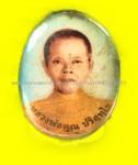ล็อกเก็ตภาพถ่ายหลวงพ่อคูณ ปริสุทฺโท รุ่นแรกปี พ.ศ2516
