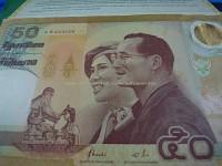 ธนบัตรที่ระลึก 50 บาท ราชาภิเษกสมรส ครบ 50 ปี