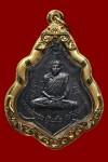 เหรียญหลังยันต์ หลวงพ่อกวย ชุตินธโร