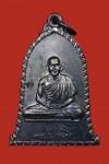 เหรียญระฆัง หลวงพ่อเกษม สุสานไตรลักษณ์ ปี2516 นิยมบล็อกเสาอากาศ