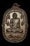 เหรียญเสือเผ่น หลวงพ่อสุด วัดกาหลง ปี2521 บล็อคนิยมสุด