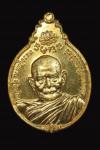 เหรียญ ภปร. เนื้อทองคำ หลวงปู่แหวน วัดดอยแม่ปั๋ง ปี2521