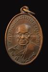 เหรียญหลวงพ่อแช่ม ด้านหลังหลวงพ่อช่วง บล๊อก ช.ชิด (นิยม) วัดฉลอง ปี2497 จ.ภูเก็ต