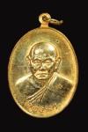 เหรียญหลวงพ่อทองมา ถาวโร ปี2518 เนื้อทองแดงกะไหล่ทอง บล็อคนิยมสองโน