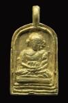 เหรียญหล่อหลวงพ่อไปล่ วัดกำแพง รุ่น 2 (นิยม หางกระรอก) ปี2534 สวยเดิมๆพร้อมกล่องเดิม