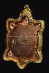 เหรียญพญาเต่าเรือน รุ่นปลดหนี้ (รุ่นแรก)  หลวงพ่อหลิว ออกวัดไร่แตงทอง จ.นครปฐม ปี 2536 พร้อมเลี่ยมทอง