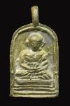 เหรียญจอบหล่อ หลวงพ่อไปล่ วัดกำแพง รุ่น2 (โค้ตนิยม) บางขุนเทียน กรุงเทพฯ ปี 2534