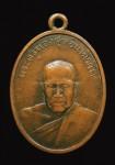 เหรียญหลวงพ่อทองศุข รุ่น2 อิลอย วัดโตนดหลวง ปี2498
