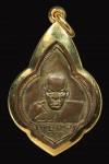 เหรียญดอกจิก หลวงพ่อเขียน วัดสำนักขุนเณร หลังหลวงพ่อทบ วัดชนแดน ออกวัดวังตะกู พ.ศ. 2499 พร้อมเลียมอย่างดีครับ