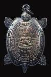 เหรียญพญาเต่าเรือน หลวงพ่อหลิวรุ่นสุขใจ เนื้อเงิน- วัดไร่แตงทอง จ.นครปฐม ปี 2536