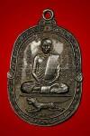 เหรียญหลวงพ่อสุด กะหลั่ยเงิน วัดศาลาครืน ปี17