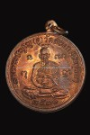 เหรียญเศรษฐี หลวงปู่ดู่ วัดสะแก เนื้อทองแดง จ.อยุธยา ปี2531