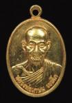 เหรียญหลวงพ่อเกษม รุ่นสุดท้าย เนื้อทองคำ หนัก10กรัม
