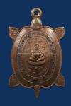 เหรียญเต่า หลวงปู่หลิว รุ่นแรก ปี2516  บล๊อกนิยม มีจาร