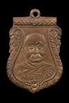 เหรียญหลวงปู่เพิ่ม วัดกลางบางแก้ว รุ่นแรก ปี2504