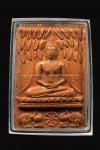 พระพุทธนฤมิตรโชค ประทานพร หลวง่อจรัญ วัดอัพวัน ปี2511
