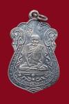 เหรียญเสมา หลวงปู่เอี่ยม วัดหนัง ปี15