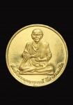 เหรียญสมเด็จพุฒาจารย์โต หลังพระพรหม วัดบวรนิเวศวิหาร ปี 2536