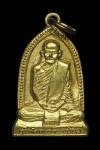 เหรียญระฆังข้างเม็ด100ปีหลวงปู่มั่น ปี2514 วัดป่าสุทธาวาส