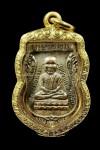 หลวงพ่อทวด วัดช้างให้ ปี 2500 รุ่น1