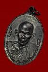 เหรียญหลวงพ่อเอีย วัดบ้านด่าน จ.ปราจีนบุรี รุ่น ฉลองศาลา ปี19