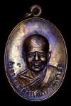 เหรียญ อาจารย์ ทองเฒ่า วัดเขาอ้อ พัทลุง ปี พ.ศ.2520