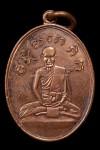 เหรียญหลวงปู่ไ่ข่ วัดเชิงเลน ปี 2515 รุ่น 2