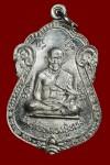 เหรียญเสมาหลวงปู่ทวด อาจารย์ นอง วัดทรายขาว รุ่น ฮีโน่สร้าง เนื้อเงิน ปี 2536
