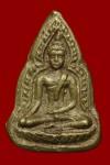 พระพุทธชินราชเข่าลอย หลวงพ่อเงิน วัดดอนยายหอม นครปฐม พิมพ์2หน้า  เนื้อโลหะผสม ปี 2517