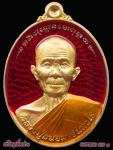 เหรียญรุ่นแรก หลวงปู่ถนอม จันทวโร วัดขามเตี้ยใหญ่ ทายาทธรรมหลวงปู่สนธิ์ วัดท่าดอกเเก้ว จ.นครพนม เหรียญลองพิมพ์ทองทิพย์ลงยาแดง หมายเลข ๑